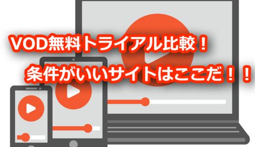 VOD無料トライアル比較!条件がいいのはどのサイトか?