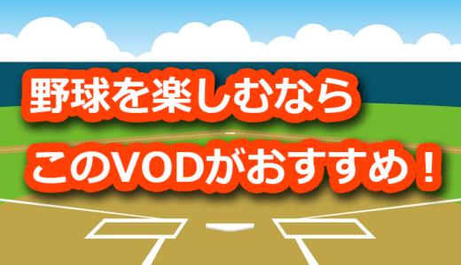 野球を楽しみたい人はどのVODに登録するのが効率的か?