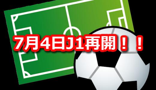 Jリーグの再開日が決定!!7月4日が待ちきれない!!