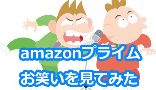 Amazonプライムのお笑い動画を見てみた感想・レビュー
