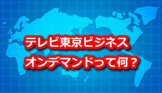 テレビ東京ビジネスオンデマンドはどんな特徴があるのか?
