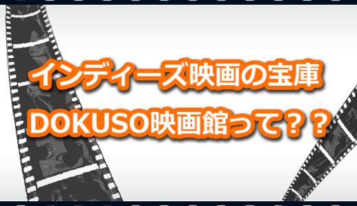 インディーズ映画の宝庫!DOKUSO映画館はどんなサービス?