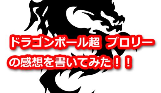 「ドラゴンボール超 ブロリー」のお勧めポイントを解説!!