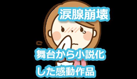 コーヒーが冷めないうちに(川口俊和)は過去の後悔がある人こそ読んで欲しい