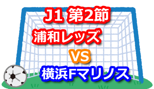 待ちに待った再開「Jリーグ第2節」浦和レッズ対横浜Fマリノス戦の感想