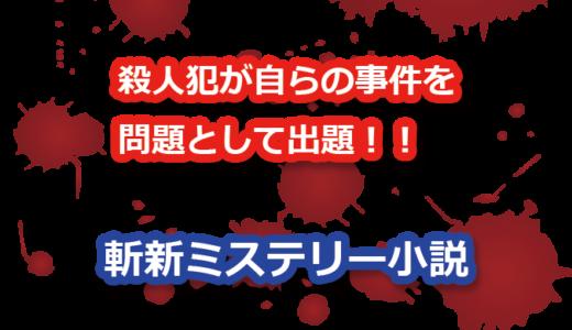 「密室殺人ゲーム王手飛車取り」歌野晶午の傑作!衝撃のラストを楽しもう!!