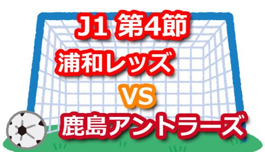 待望の勝利「Jリーグ第4節」浦和レッズ対鹿島アントラーズ戦の感想
