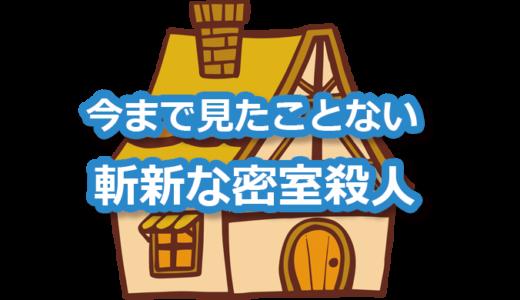 「屍人荘の殺人」今村昌弘のデビュー作!こんな密室殺人見たことない!!
