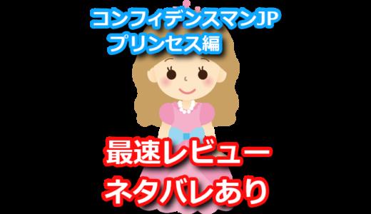 「コンフィデンスマンJP プリンセス編」ネタバレありで最速レビュー!!いつもとはちょっと違うラストにじんわりきた!