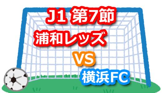 ベテランの気持ちを見た!「Jリーグ第7節」浦和レッズ対横浜FC戦の感想