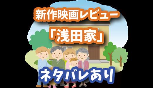 【ネタバレあり】映画「浅田家」のあらすじから最速レビュー!!