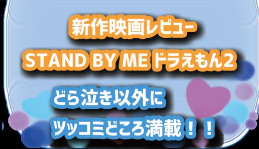 映画「STAND BY ME ドラえもん 2」ネタバレありレビュー!ドラ泣きよりもツッコミどころ満載の映画だった!!