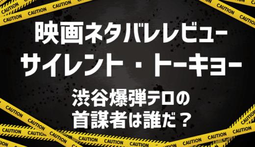 【ネタバレあり】映画「サイレント・トーキョー」を公開初日で観たのでレビューします!!