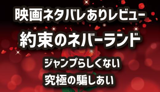 映画「約束のネバーランド」ネタバレありレビュー!!原作にはない追加された重要な2つのポイントを解説!!