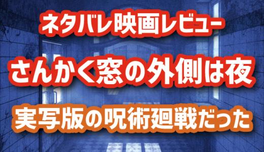 まさに実写版の呪術廻戦!!映画「さんかく窓の外側は夜」をネタバレありでレビュー!志尊淳と岡田将生のバディが熱い!!